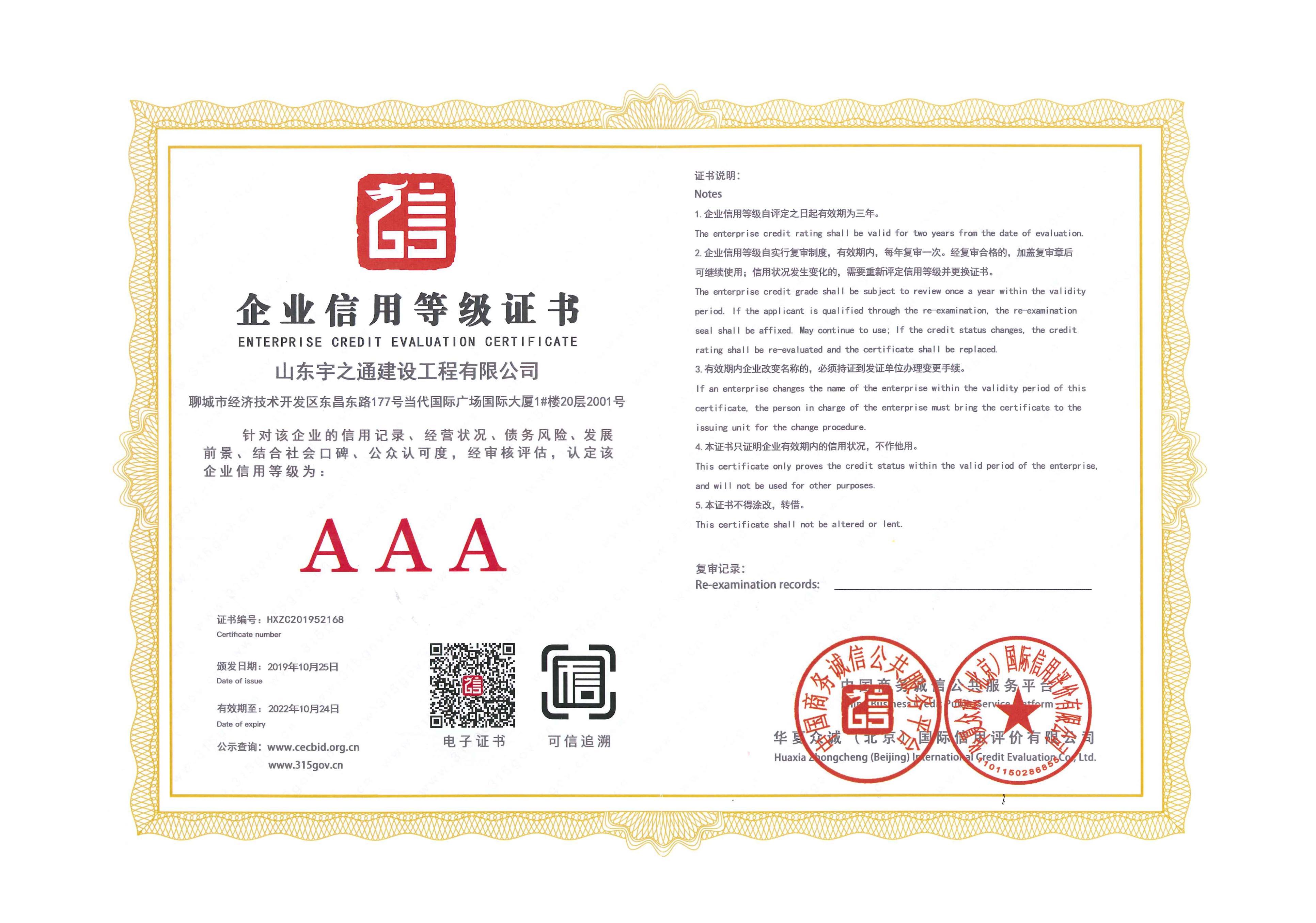 企业信用认证